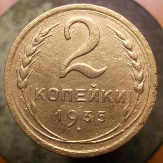 2 копейки 1935 года нов.тип