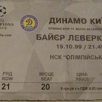 Билеты на футбол. ЛЧ. Динамо - Байер
