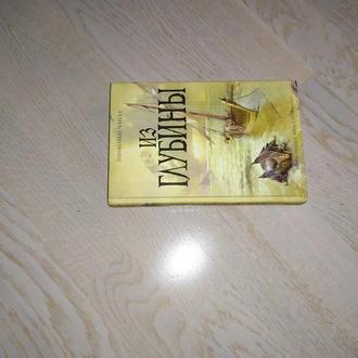 Чайлд Л. Из глубины  Серия: Книга - загадка , книга - бестселлер