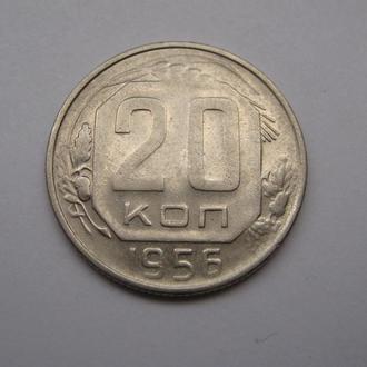 20 коп. = 1956 г. = СССР #