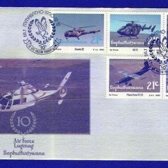 Бопутатсвана (1990) Военно-воздушные силы. Авиация. Самолёты. КПД