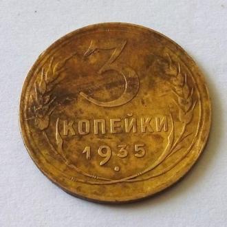 СССР 3 копейки 1935 год. Новый герб. Нечастая. (д5-33). Еще 100 лотов!