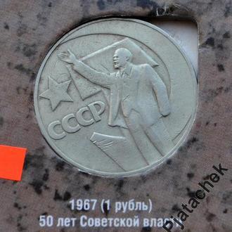СССР 1 рубль 50 лет Совесткой Власти 1967 г