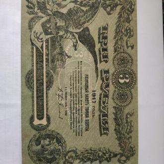 3 рубля 1917 год