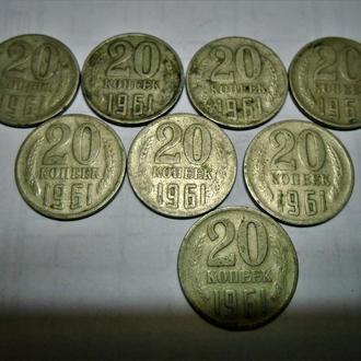 Оригинал.СССР 20 копеек 1961 год.
