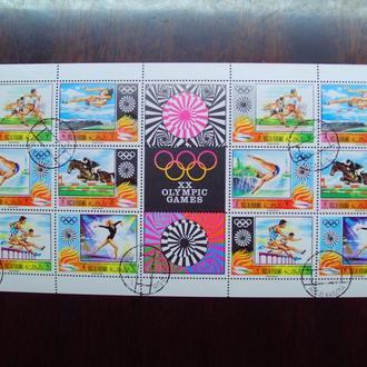Рас-ель-Хайма.1970г. Летние олимпийские игры. Полный лист