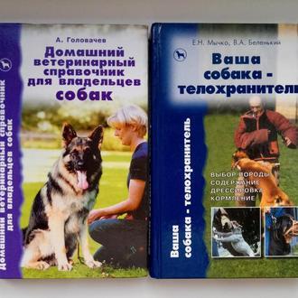 Домашний ветеринарный справочник для владельцев собак - Ваша собака-телохранитель