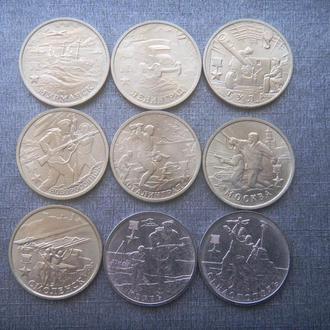 Россия 2 рубля 2000 города - герои (9 монет)