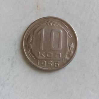 Монета 10 копеек 1956г.