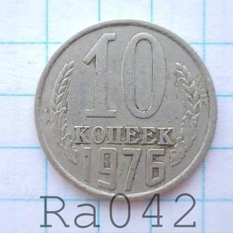 Монета СССР 1976 10 копеек