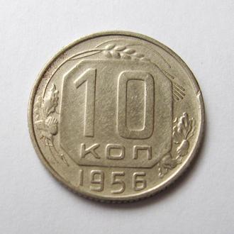 10 коп. = 1956 г. = СССР =