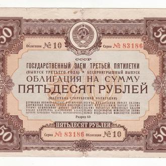 50 рублей облигация 1940 СССР Заем третья пятилетка