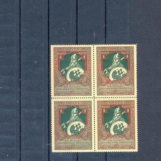 1914 Россия СК 126 В ** квартблок линейка 13 1/4