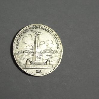 СССР 1 рубль 1987 г. 175 лет со дня Бородинского cражения Памятник