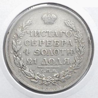 Монета 1 рубль 1816 года