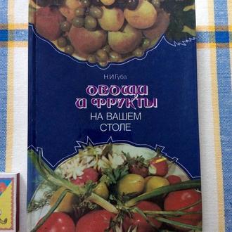 """Книга *Н.И. Губа. Овощи и фрукты на вашем столе. Киев, """"Урожай"""", 1978. Третье издание"""