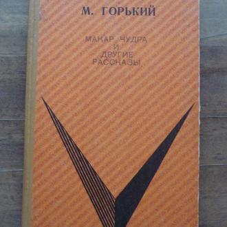 Книга М. Горький
