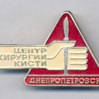 Знак Медицина  ЦЕНТР ХИРУРГИИ КИСТИ Днепропетровск.