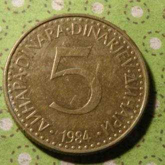 Югославия 1984 год монета 5 динар !