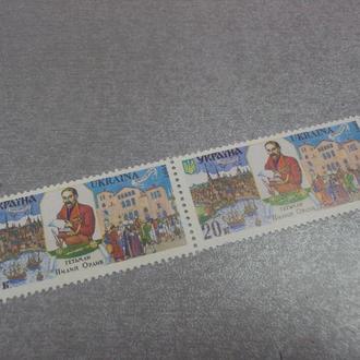 марки украина 1997 сцепка гетьман орлик гетман орлик лот №28
