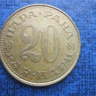 монета 20 пара Югославия 1981