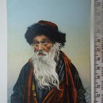 ИУДАИКА  Иерусалимский еврей