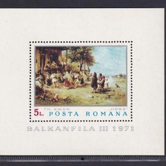 Румыния 1971 - Живопись Michel block 84 **