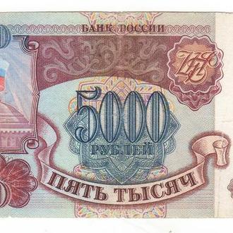 Россия 5000 рублей 1993