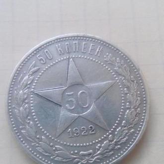 50 коп 1922 год ПЛ. С 1 гривны