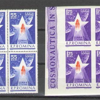 Румыния 1963 ** Космос Луна-4 кварты зубц+бз серия MNH