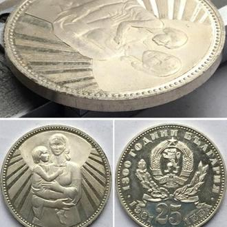 Болгария 25 левов, 1981г. 1300 лет Болгарии / Мать и дитя.  Вид чекана  Коллекционные монеты
