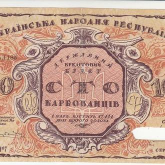100 карбованцев 1917 год СОСТОЯНИЕ