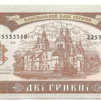 2 гривны 1992 Гетьман Украина UNC красивые номера подряд 22555335..