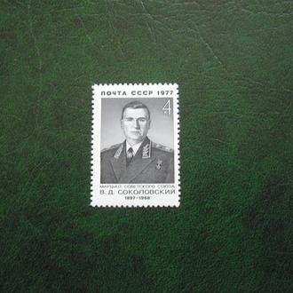 1977г.маршал Соколовский. MNH