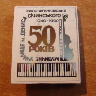 Ивано - Франковск музыкальное училище / музичне училище ім. Січинського