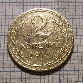 2 копейки 1926 г. (2)
