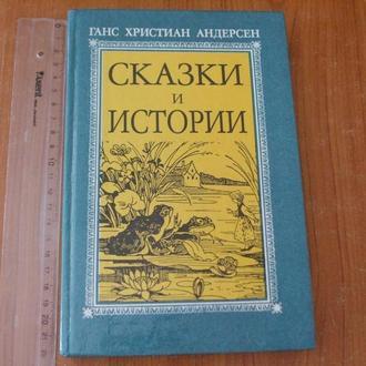 Андерсен Г. Х. Сказки и истории.