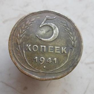 5 копеек 1941 год.