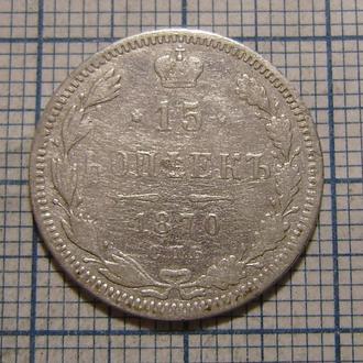 15 копеек 1870 года СПБ-HI серебро/билон