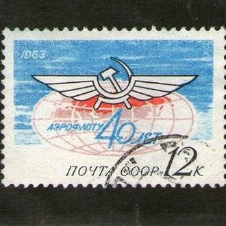 SS 1963 г. Аэрофлот (Гашеная)