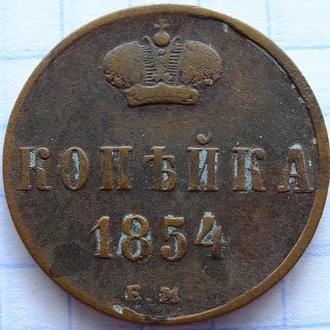 1 Копейка 1854 кабинетная   №23