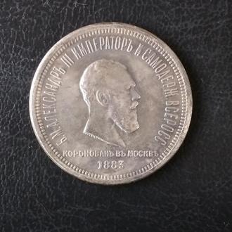 Копия 1 рубль 1883 коронация Александра 3 памятные царские монеты