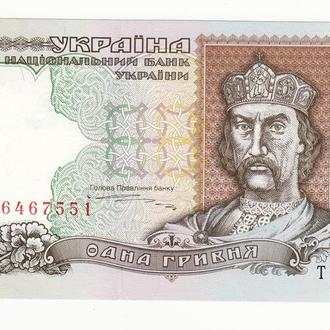 1 гривна 1995 Ющенко UNC серия ТЄ