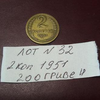 2 копейки 1951 лот# 32