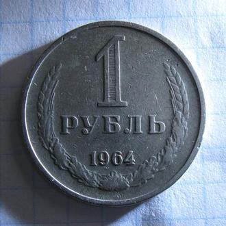 1 рубль 1964 год СССР Состояние!