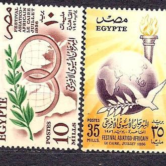 Египет**, 1956 г., Австралия - Африканский фестиваль
