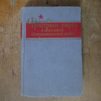Фронтовые очерки. 2т.