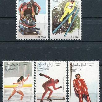 Зап.Сахара.1992г. Зимние олимпийские игры. Полная серия. MNH