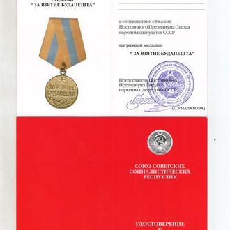 Удостоверен медали Будапешт Умалатовское Ю249