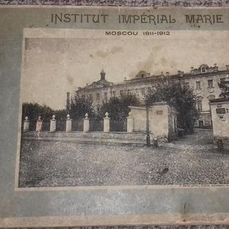 Institut imperial Marie. Moscou 1911-1912 [Альбом], Paris : J. David Photo, 1912.